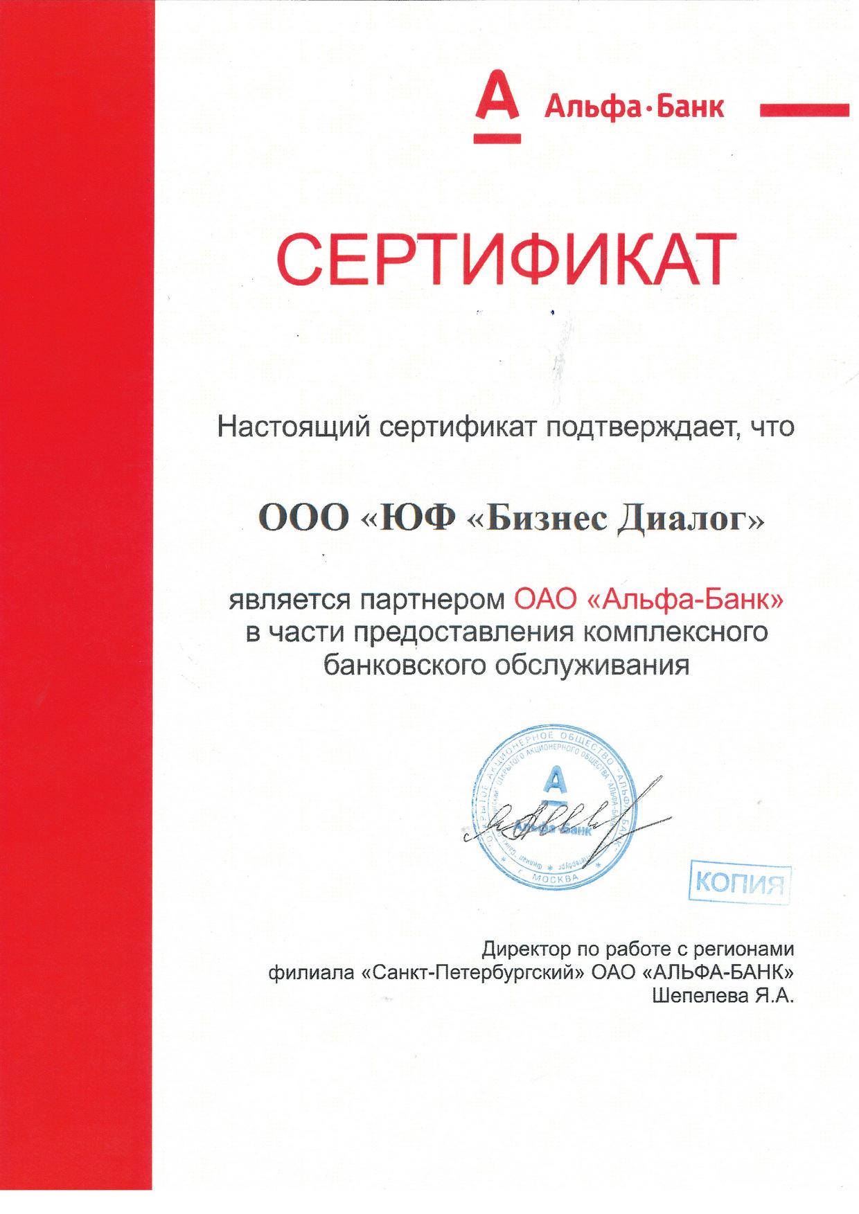 Альфа банк регистрации ооо сбербанк бухгалтерия